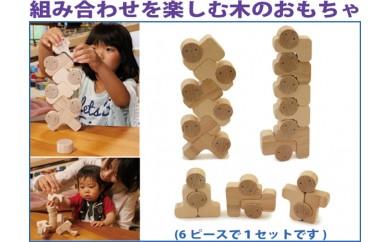 016-021積み木遊びの決定版 木のおもちゃ「ベビーブロック」