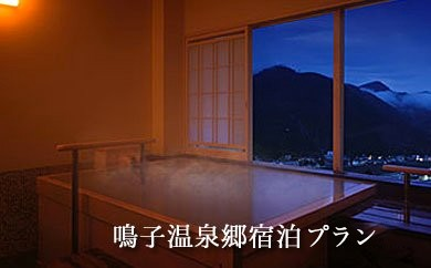 (01401)鳴子温泉郷宿泊プラン