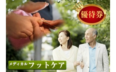 【No.160】メディカルフットケア(巻爪、タコ・角質除去)60分