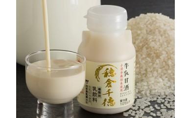 特産品番号149 牛乳甘酒穂倉千徳