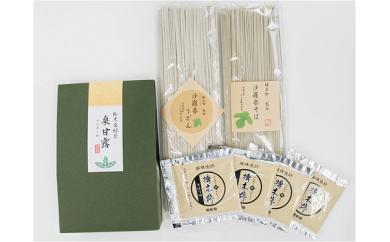 15K-001 沙羅桑(麺)詰合せセット