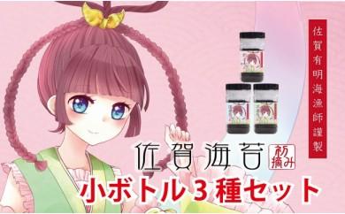 初摘み☆シュカの有明海苔小ボトル入り3種セット×2