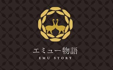 佐賀県基山町の新名産エミューを使った美容液―エミュー物語