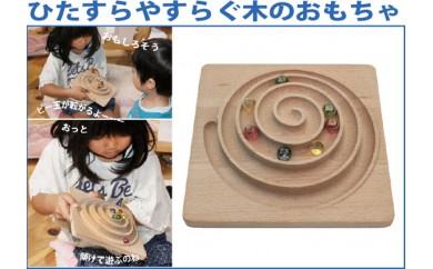 016-022宇宙的な木のおもちゃ「立体うずまき」