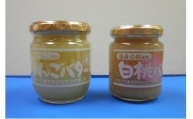 [№5676-0235]りんごバター・白桃バターセット(長野県産原料使用)