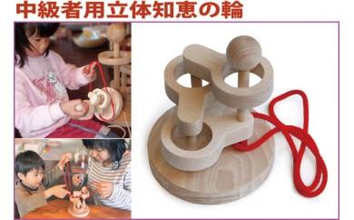 016-023中級者用知恵の輪 木のおもちゃ「立体知恵の輪3段」