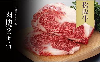 【30-2】松阪牛 リブロース塊肉