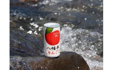 HMG124 【果汁100% もぎたて搾り】八幡平りんごジュース<195g×12本>