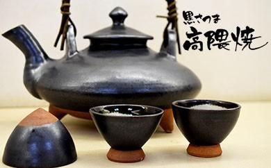 628 黒さつまの高隈焼「黒千代香(くろぢょか)」大サイズセット