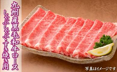 D73-IM 九州産黒毛和牛ロースしゃぶしゃぶ・すき焼き用(800g)