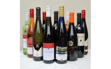 厳選品ワイン12本セット(ドイツ・フランス)