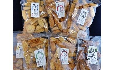 No.198 中城本店 手造り揚餅7種類セット