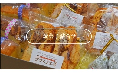 手づくり工房の焼菓子詰合せ【北川村モネの庭マルモッタン】