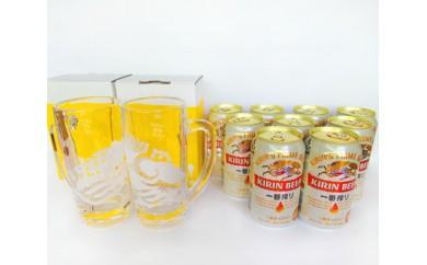 No.027 キリン一番搾り生ビール350ml×9缶&ジョッキ2個セット