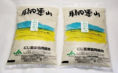 B441 JAにじ ひのひかり 玄米20kg