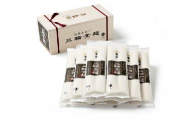 A-31.三輪素麺 個包装 2束×9袋 MT-30