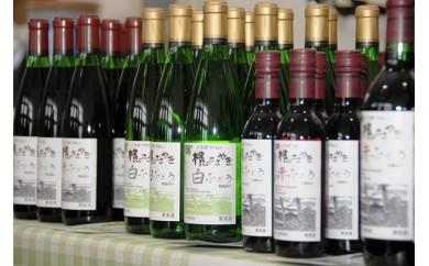 くろまつないワイン「樻(ぶな)のささやき」720ml×3本セット(赤2+白1)
