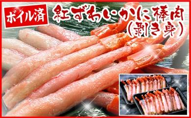 CA-10005 ボイル紅ズワイガニ棒肉(剥き身)40本入り[359332]