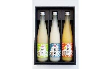 103 和歌山県産フルーツ甘酒3本セット