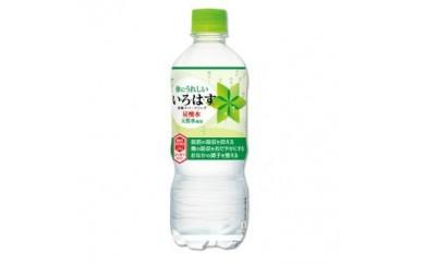 【機能性表示食品】【ゼロカロリー】い・ろ・は・す無糖スパークリング 515ml×24本