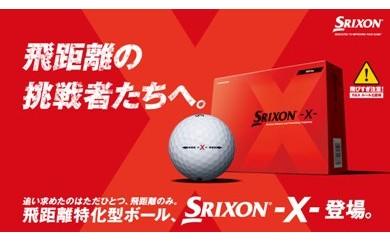 ゴルフボール スリクソンX(ホワイト・3ダースセット36球)