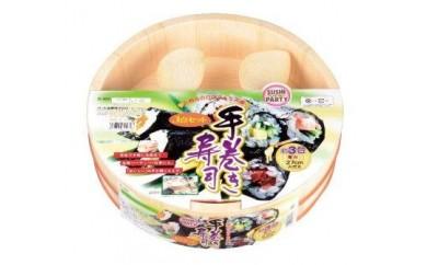 寿司パーティー手巻き寿司3点セット