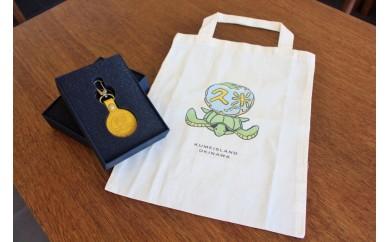 久米島の亀ロゴマーク入りキーホルダー(1枚革)+エコバッグセット