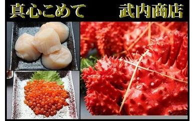 CC-71001 【北海道根室産】花咲ガニ・イクラ・ホタテ三大海鮮セット[345913]
