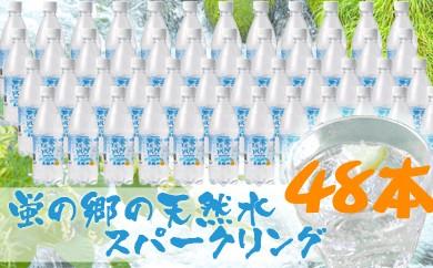 B369 【強炭酸水】蛍の郷の天然水スパークリング500ml【48本】添加物なし