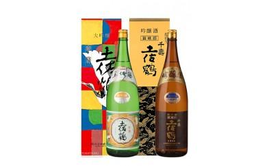 H-8◆土佐鶴 寧浦と穀精セット