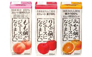 [№5656-0258]★美味しい国産100% みかん・りんご・ももジュース(36本)ふくれん