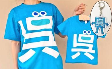 [№5796-0275]呉氏Tシャツ(おとな用4サイズ)・キーホルダーセット