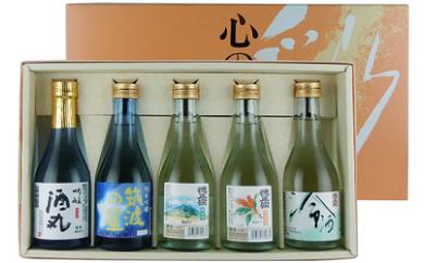 (691)さかいの地酒・徳正宗飲み比べセット(300ml×5本)