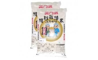 【3ヵ月頒布会】「黄門米」特別栽培米 コシヒカリ白米10kg(5kg×2袋)全3回