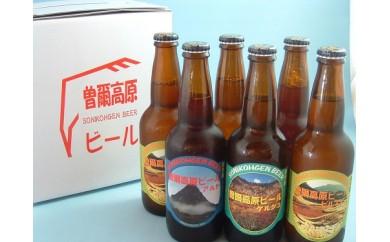 AC-6.【奈良の名水が生んだ地ビール】 曽爾高原ビール 6本セット