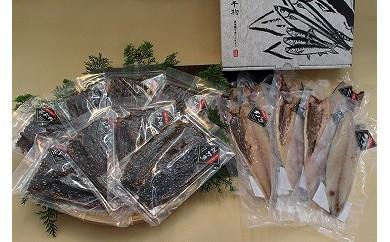 鯖文化干し・熟成秋刀魚みりん干しセット