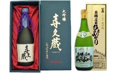 C041 清酒大吟醸セットC3