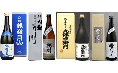 C048 清酒バラエティセット
