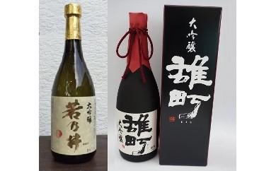 C024 清酒大吟醸セット