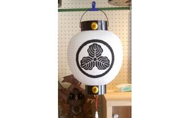 家紋入り尺丸和紙提灯