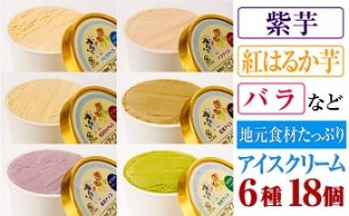 【A43001】紫芋・紅はるか芋・バラなど!手作りアイス6種18個