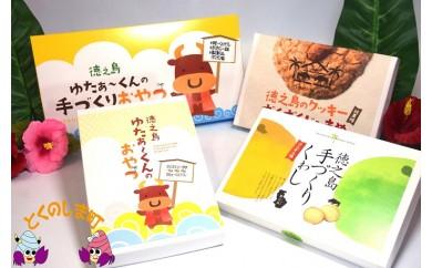 31 ~島の素材を焼き菓子に~徳之島手づくりクッキーセット