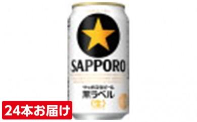 [№5991-0152]【サッポロ】 黒ラベル 350ml×24本