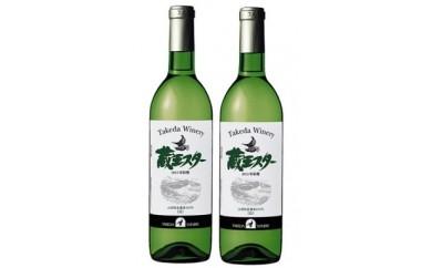 C012 蔵王スター(ワイン)白セット