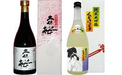 C025 清酒純米大吟醸セット