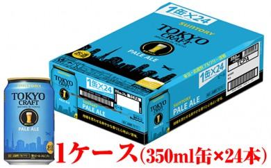 [№5809-1732]サントリー TOKYO CRAFT (東京クラフト) <ペールエール> 1ケース (350ml缶24本)