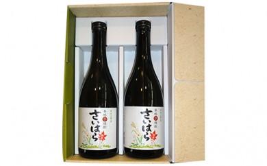 [№5759-0118]甲州上野原本格芋焼酎 さいはら
