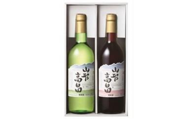 C019 高畠ワイン赤白セット