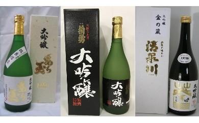 C040 清酒大吟醸セットC2