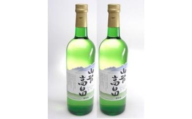 C021 高畠ワイン白セット